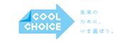 COOL CHOICE|未来のために、いま選ぼう