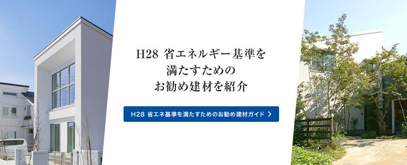 H28 省エネ基準を満たすためのお勧め建材ガイド