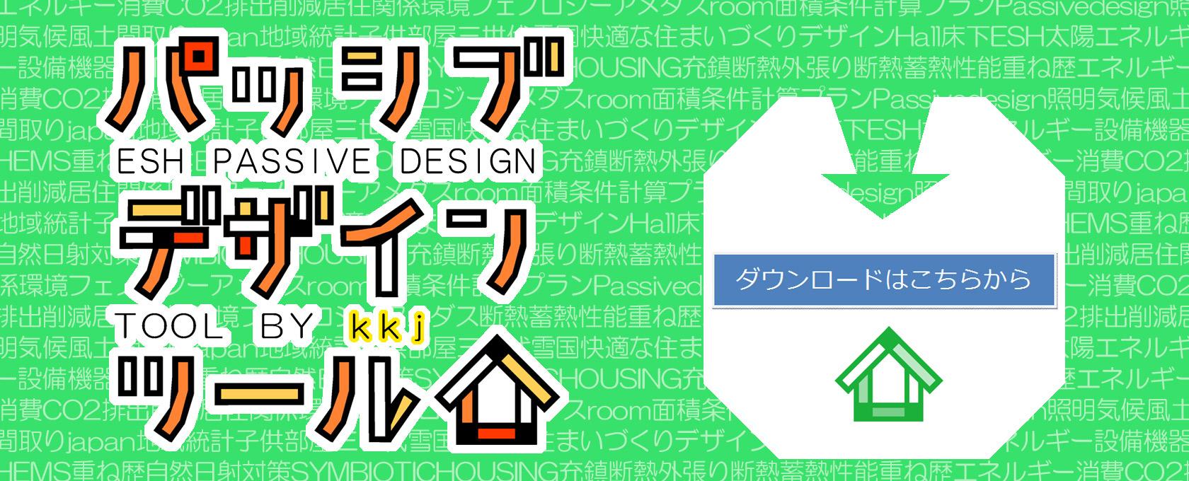 ESHパッシブデザインツール